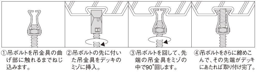 ■取付方法