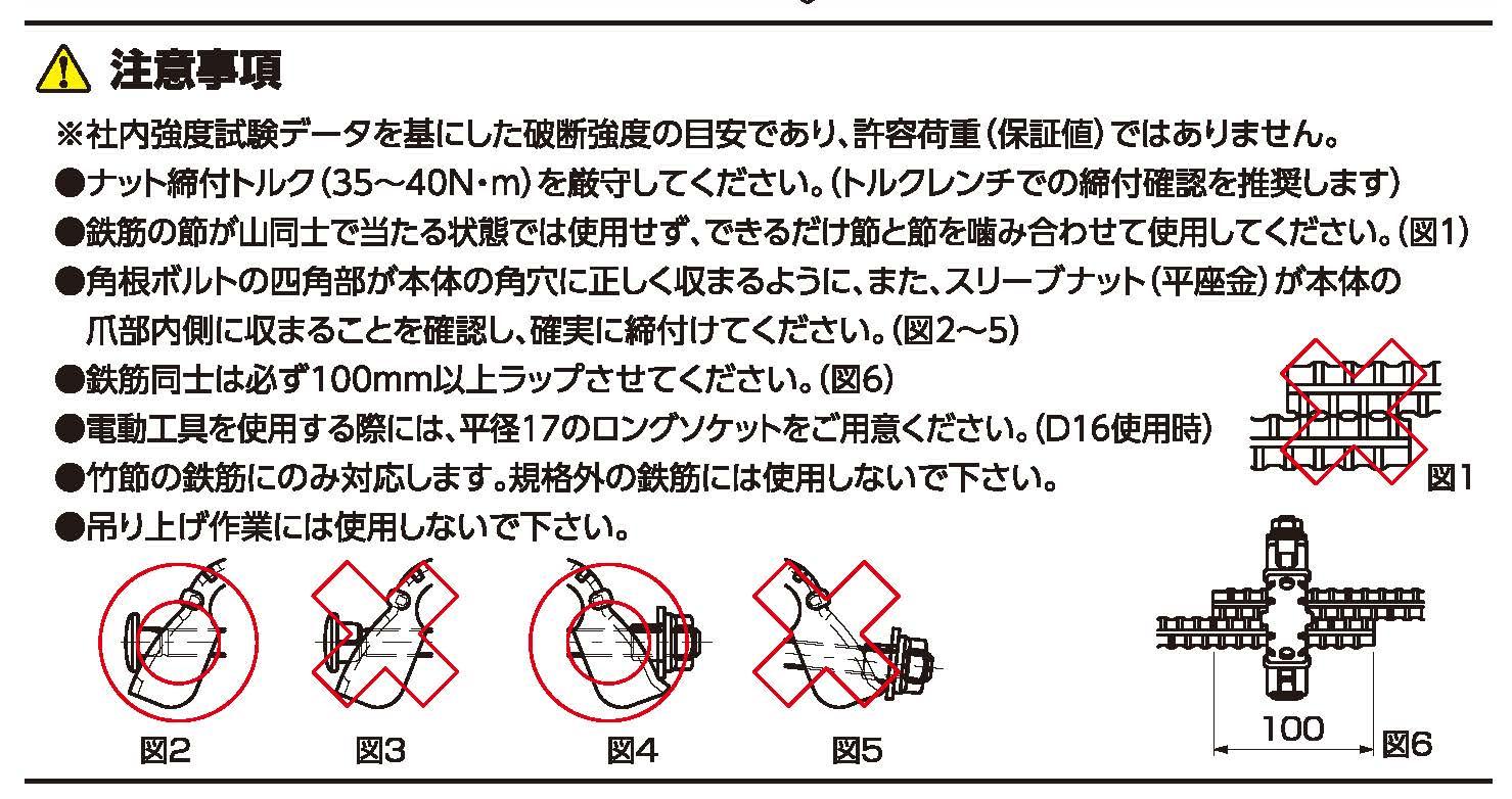 ■注意事項