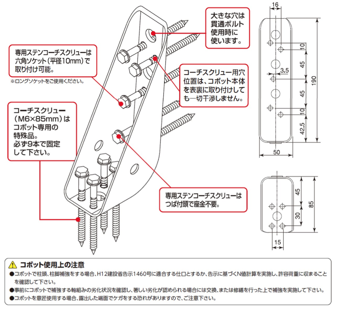 KS コボット施工方法