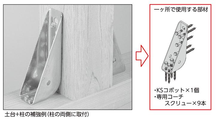 KSコボット単体で土台と柱を接合補強するシステム。