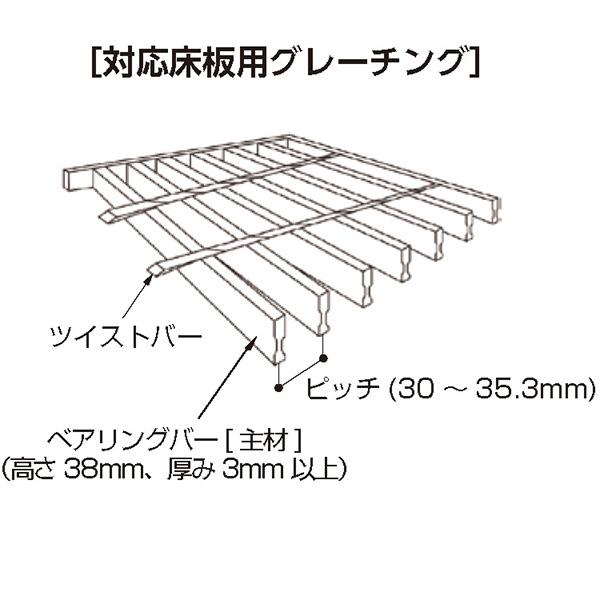 対応床板用グレーリング